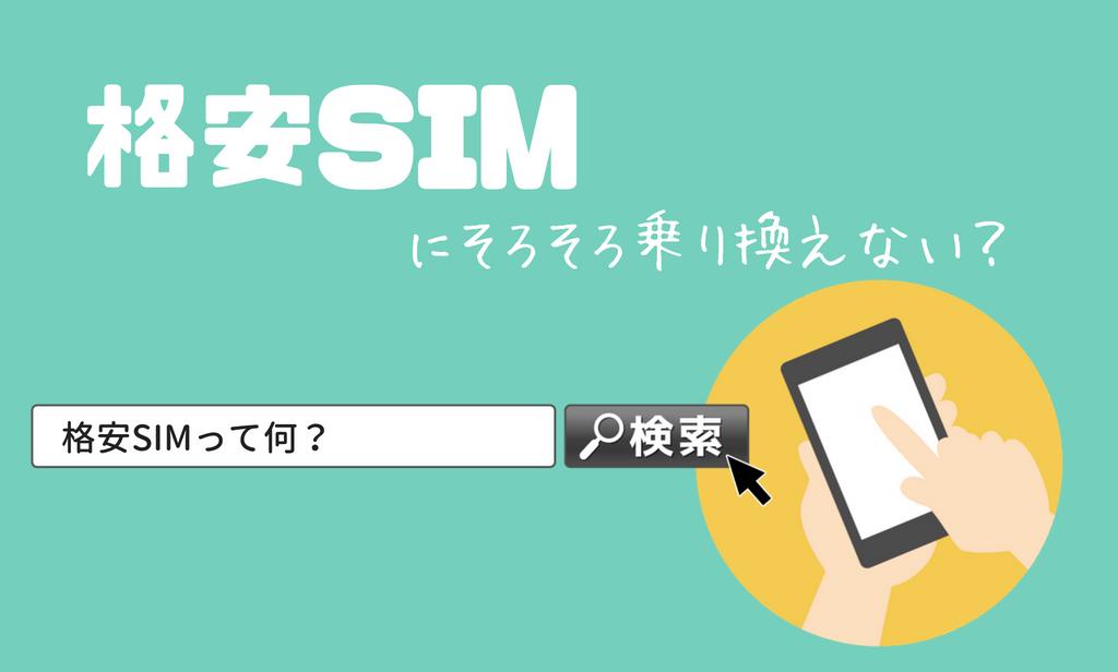 Iphone メッセージ 有料