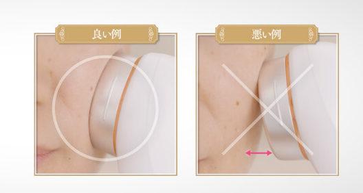 美顔器の使い方を説明した画像