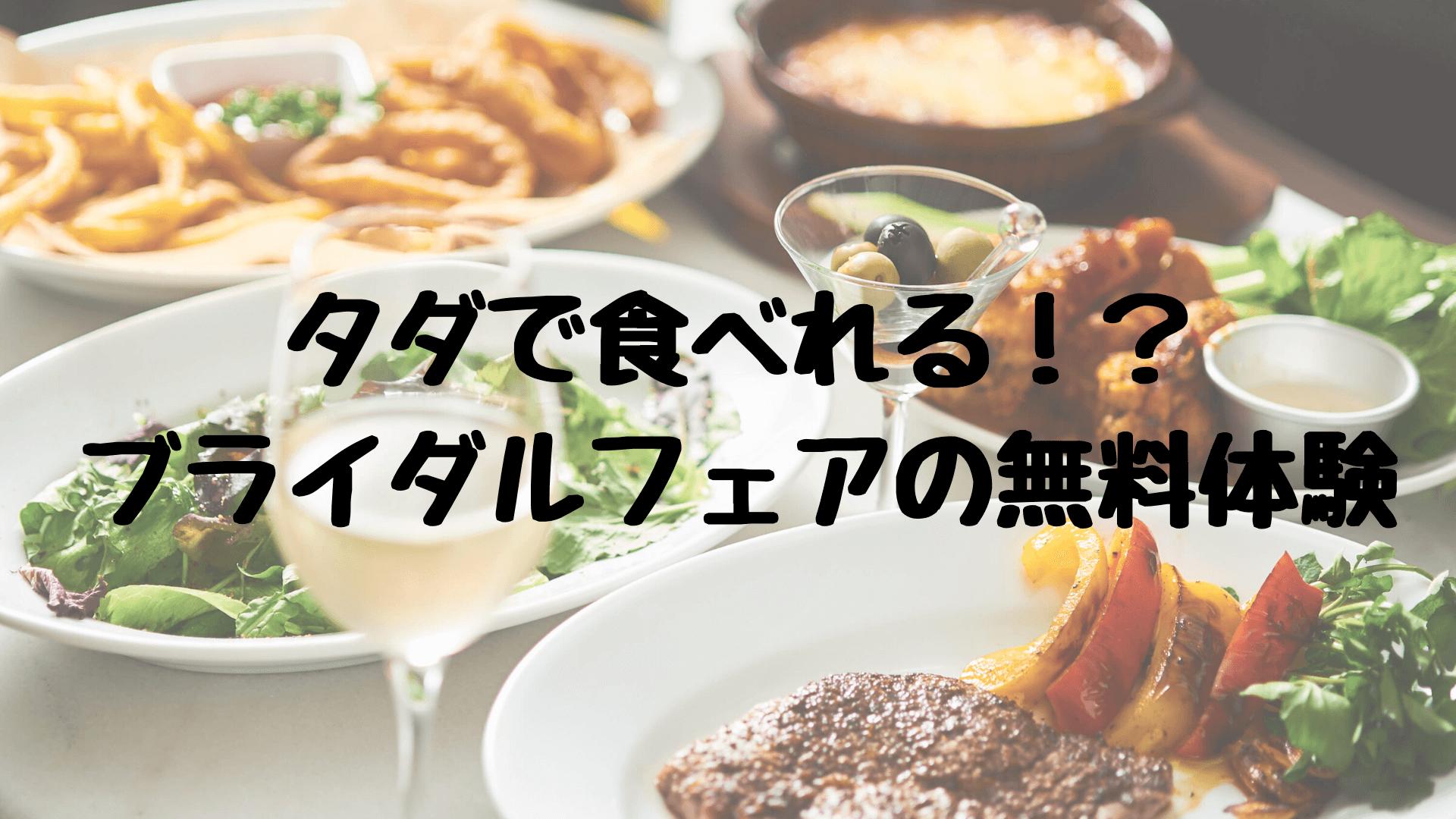 無料でコース料理が食べられるブライダルフェアを紹介している画像