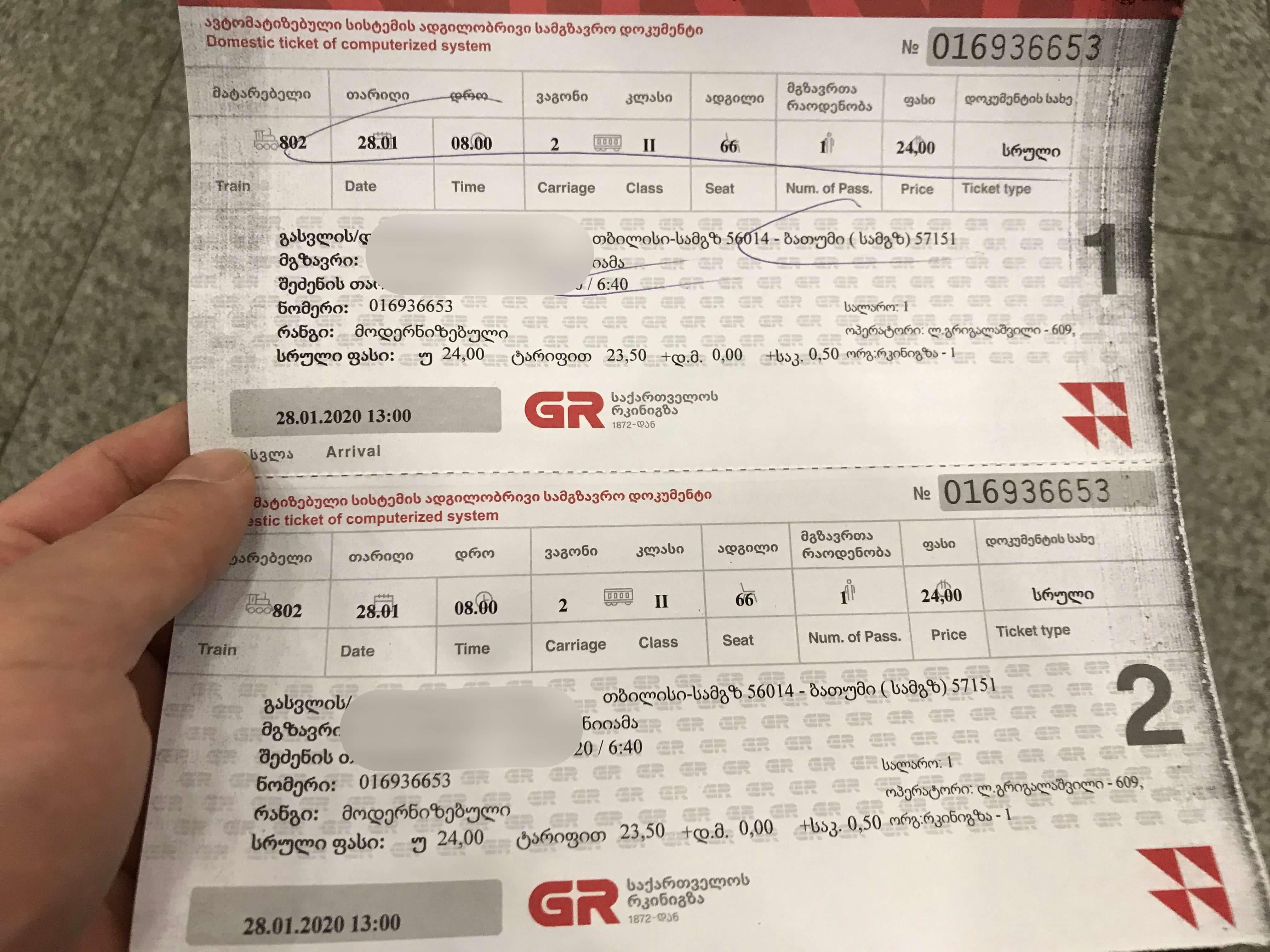 トビリシからバトゥミ行きのチケット
